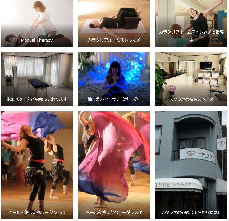 神戸六甲パーソナルトレーニングベリーダンスクラスメニュー